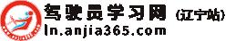 云南驾驶员学习网